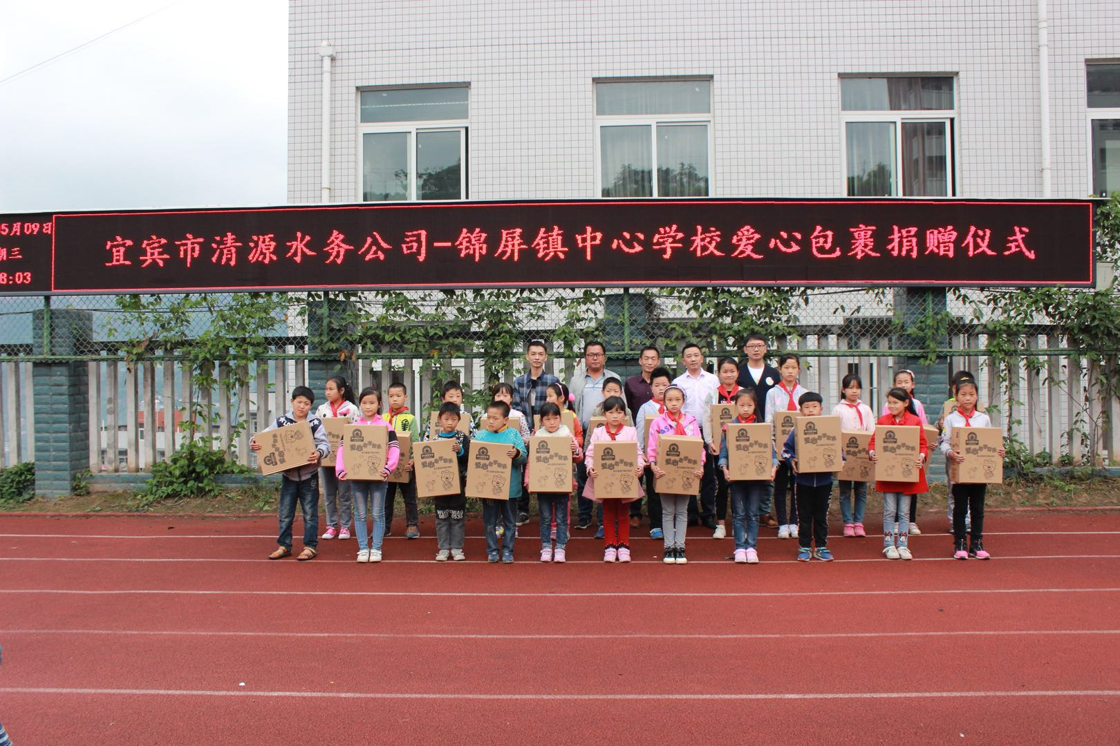 清源水务集团前往屏山县锦屏镇开展扶贫工作
