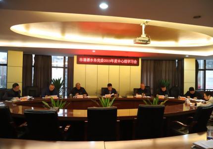 集团公司党委召开中心组学习会