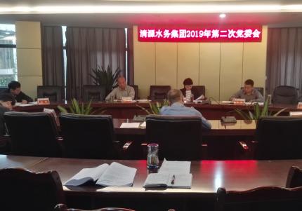 清源水务集团公司党委专题研究部署意识形态工作