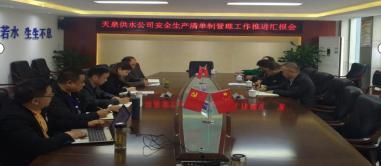 刘林副总经理深入天泉公司督导安全生产清单制管理工作