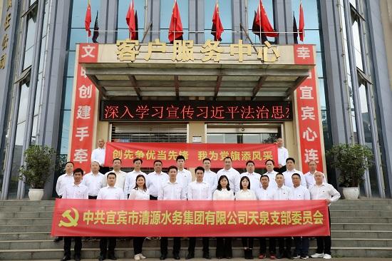 2021年市国资委表彰先进基层党组织——天泉支部