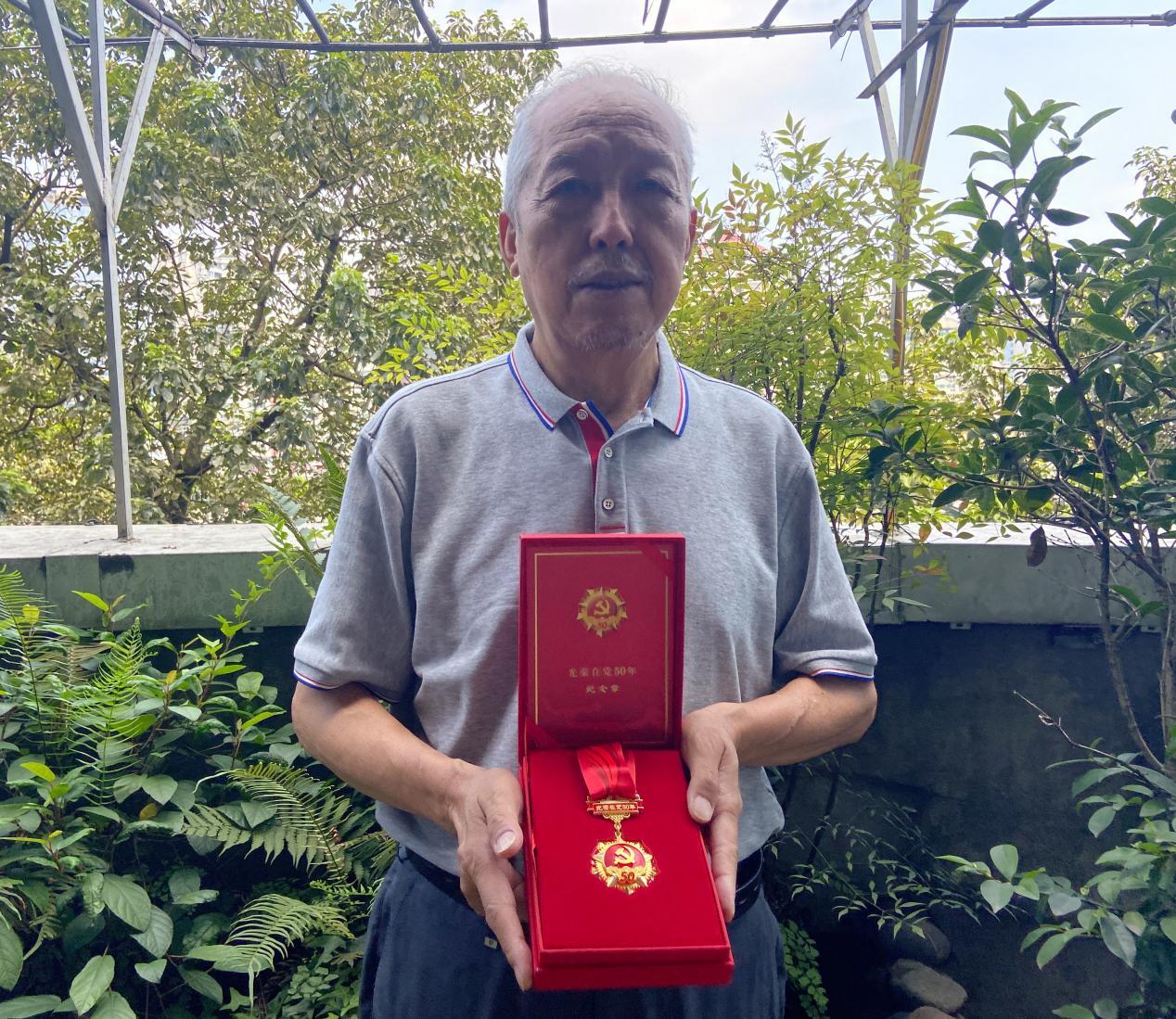 """""""光荣在党50年""""纪念章获得者--刘远智"""