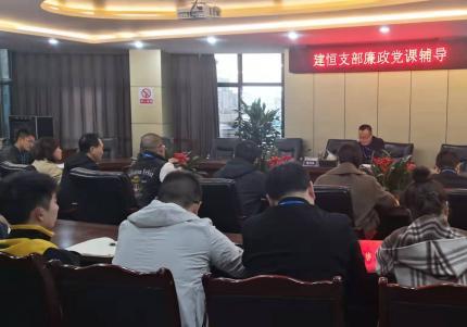 党委委员、总工程师陈兴华到建恒支部开展廉洁党课辅导